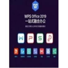 金山WPS Office 2019专业增强版