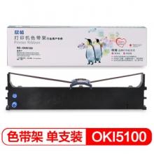 欣格RD-OKI 5100 色带架 适用日冲 630K 635K 730K 630 LQ80K 735K打印机