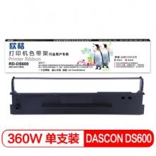 欣格RD-DS600 色带架 适用DS1100 DS1700 DS600 610/1700打印机