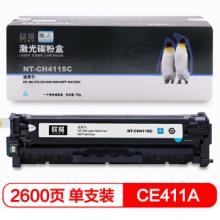 欣格 NT-CH411SC 硒鼓 蓝色 适用惠普 HP M451nw MFP M475dn 打印机