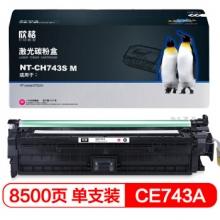 欣格NT-CH743SM 硒鼓  适用惠普 CP5225 CP5225N CP5225DN 打印机