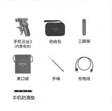 DJI大疆Osmo Mobile3 灵眸手机云台3(套装一)