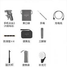 DJI大疆Osmo Mobile3 灵眸手机云台3(套餐二)