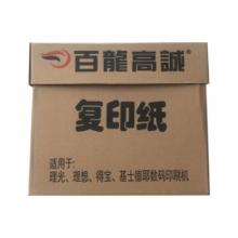百龍(BAILONG) A3/70G复印纸*3800张
