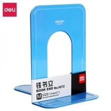 得力(deli)9272 7英寸(高17cm)金属铁书立架 2片/对 蓝色