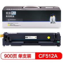欣格(XINGE) NT-PH204SY (CF512)通用硒鼓  黄色  适用惠普:M154A M154NW M180 M181 打印机