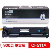 欣格(XINGE) NT-PH204SC  (CF511)通用硒鼓 蓝色  适用惠普:M154A M154NW M180 M181 打印机