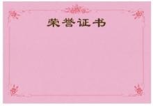 国产 粉色荣誉证书内芯 16k