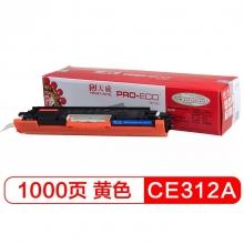 天威(PrintRite) CE312A 黄色硒鼓 专业装(红包) 适用于HP CP1025 1025NW M175A 175NW M275 佳能LBP7010A 7018C 打印量1000页