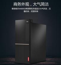 联想 W4096d 台式电脑(I7-7700 8G 1T DVD 2G WIN10 PCI 串 并)