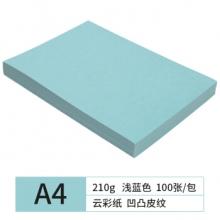 天章(TANGO) A4 210g 凹凸皮纹纸 浅蓝色 100张/包