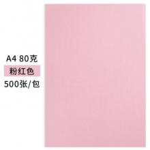 天章(TANGO) A4 80g 多功能彩色复印纸 粉红色 500张/包