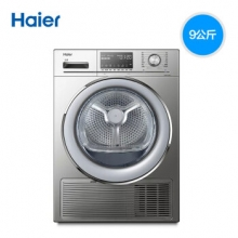 海尔(Haier)GBNE9-686U1热泵烘干机干衣机9公斤空气烘干烘衣机速干衣服衣物烘干器大容量