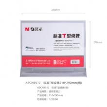 晨光 ASCN9512 光标准T型会议桌牌210*290mm横 20个/盒