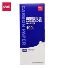 得力 9372 薄型复写纸(蓝)(8.5*22cm)-38K(100张/盒) 100/箱