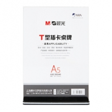 晨光 ASC99346 T型抽拉式桌牌A5(竖) 20个/盒