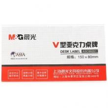 晨光 ASC99351 商务V型会议桌牌150*80mm 20个/盒