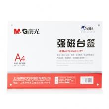 晨光 ASC99338 T型强磁台签A4(横) 10个/盒