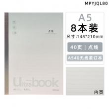 晨光 MPYJQL80 A540无线装订本优品方格  4本/包