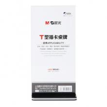 晨光 ASC99345 T型抽拉式桌牌100*200mm(竖) 20个/盒