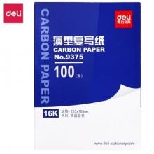 得力9375薄型复写纸(蓝)(25.5*18.5cm)-16K(100张/盒) 50/箱