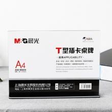 晨光 ASC99344 T型抽拉式桌牌A4(横) 10个/盒