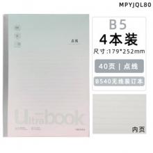 晨光 MPYJPL80 B540无线装订本优品点线  4包/本