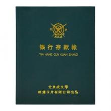 成文厚 101-97-10 记账本银行存款账 大本银行存款日记账16开(50页)