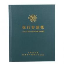 成文厚 102-57-4 记账本银行存款账 大本银行存款日记账22开(50页)