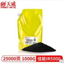 天威适用于佳能IR5000碳粉-1KG/袋 黑色