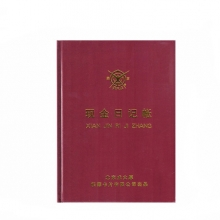 成文厚 101-91 记账本现金日记账 大本现金日记账16开(100页)