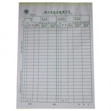 成文厚 401-82 T  银行调节表  50本/包
