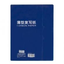 广博  FXZ9236S   32K100张双面蓝复写纸