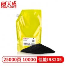 天威适用于佳能IR8205碳粉-1KG/袋 黑色