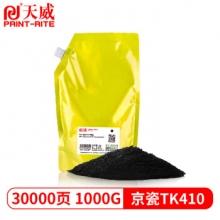 天威适用于京瓷TK410碳粉-1KG/袋 黑色