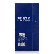 广博  FXZ9230S  48K100张复写纸