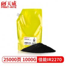 天威适用于佳能IR2270碳粉-1KG/袋 黑色