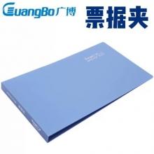 广博  WJ6219 票据夹 蓝色