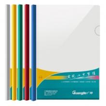 广博 A2012-1 锐文A4抽杆夹(白色抽杆装) A4 白