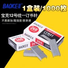宝克 SN24-6 高强度通用型订书钉