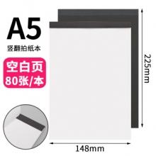 齐心 C8216 Compera商务拍纸本(空白)A5 80张 黑色