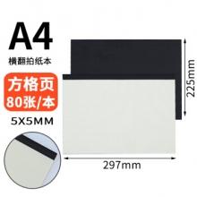 齐心 C8208 Compera 横翻商务拍纸本 A4 80张 黑色