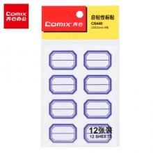 齐心 C6440 自粘性标贴 12张 8枚 23*33mm 蓝色
