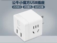 公牛 USB插座 2USB口+2位插白色无线小魔方