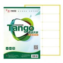 天章(TANGO) 不干胶标签贴纸 96mm×47mm 960枚 80张/包