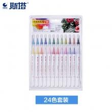 斯塔 3700 24色水溶性毛笔套装  24色/套