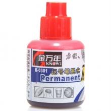 金万年(Genvana) K-0301 记号笔专用墨水(20ml)-红色 (计价单位:瓶)