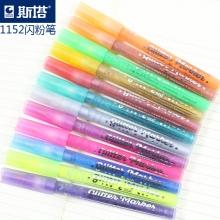 斯塔 1152-GF01闪光笔 荧光黄10支/盒