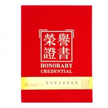 广博(GuangBo)ZS6685-1 6K绒面荣誉证书(大红)带内芯