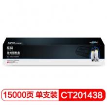 欣格 复印机耗材CT201438 粉盒 NT-CX2260SM 红色适用Xerox C2263 2265 2260